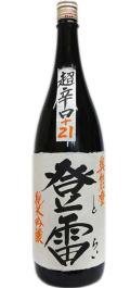 登雷(とらい)純米吟醸1800ml