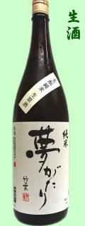 竹葉(数馬酒造) 夢がたり 生もと純米 生原酒1800mi