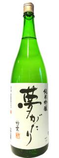 夢がたり 純米吟醸(数馬酒造) 1800ml