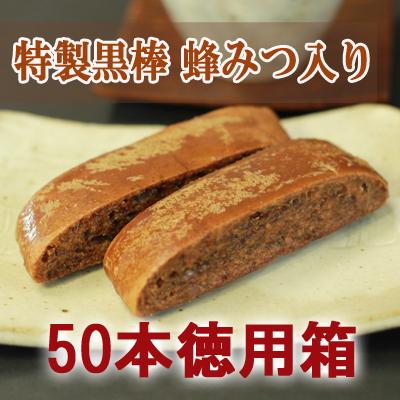 【九州銘菓】特製黒棒 蜂みつ入り 50本入徳用箱
