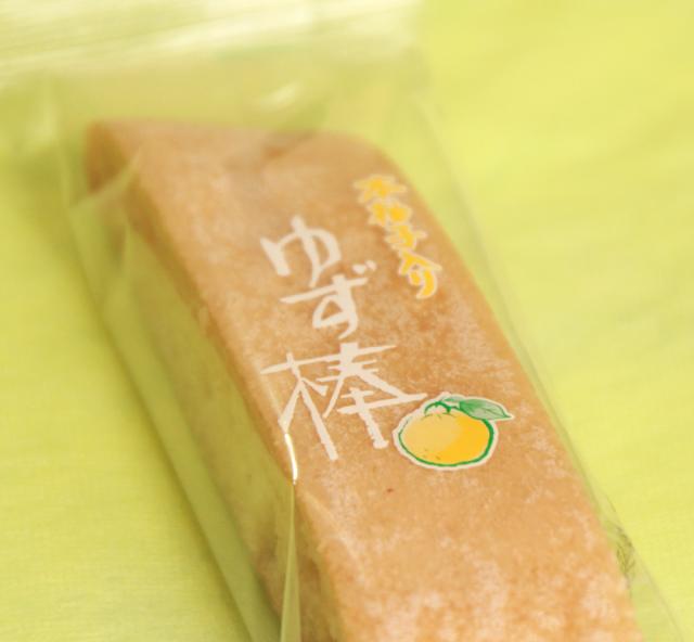 【八女産本柚子入り】 ゆず棒 20本ギフト箱