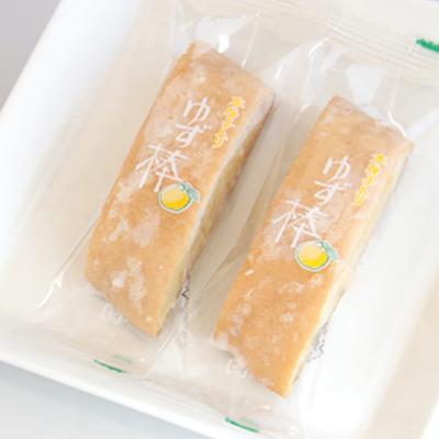 【八女産本柚子入り】 ゆず棒 10本ギフト箱