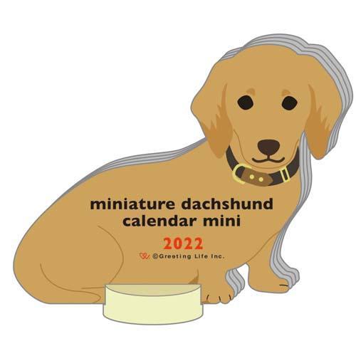 2022 ミニチュアダックス カレンダー