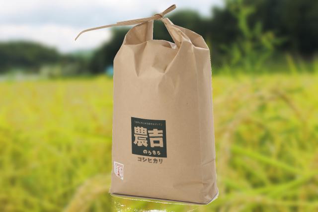 清水農園こしひかり/特別栽培米/玄米 5kg(白米4.5kg)/令和2年産