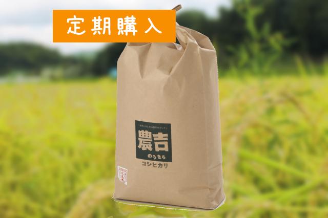 【定期便】清水農園こしひかり/特別栽培米/玄米 5kg(白米4.5kg)/令和2年産