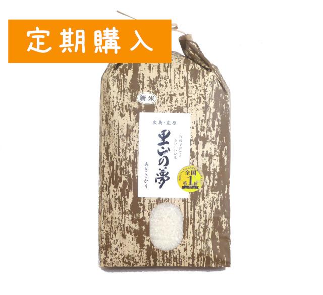 【定期便】里山の夢(あきさかり)/特別栽培米/玄米 5kg(白米4.5kg)/令和3年産