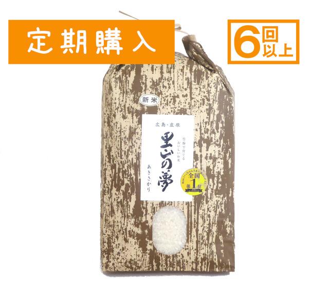 【定期便・30kg毎に1500ポイント】里山の夢(あきさかり)/特別栽培米/玄米 5kg(白米4.5kg)/令和3年産