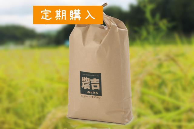 【定期便】上永農園ミルキークイーン/玄米 5kg(白米4.5kg)/令和2年産