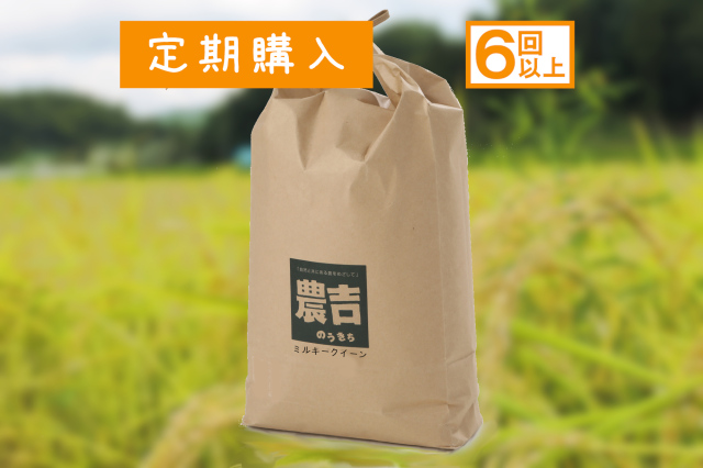 【定期便・30kg毎に1500ポイント】上永農園ミルキークイーン/玄米 5kg(白米4.5kg)/令和2年産
