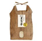 里山の夢(あきさかり)/特別栽培米/玄米 5kg(白米4.5kg)/令和2年産