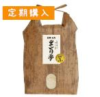 【定期便】里山の夢(あきさかり)/特別栽培米/玄米 5kg(白米4.5kg)/令和2年産
