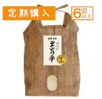 【定期便・30kg毎に1500ポイント】里山の夢(あきさかり)/特別栽培米/玄米 5kg(白米4.5kg)/令和2年産