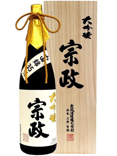 宗政 大吟醸 山田錦35% 1.8L桐箱入
