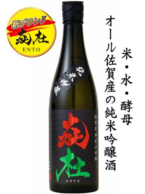 清酒 純米吟醸酒 炎杜(えんと)720ml
