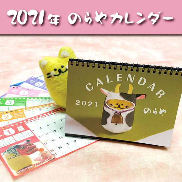 2021,カレンダー,のらちゃん,猫