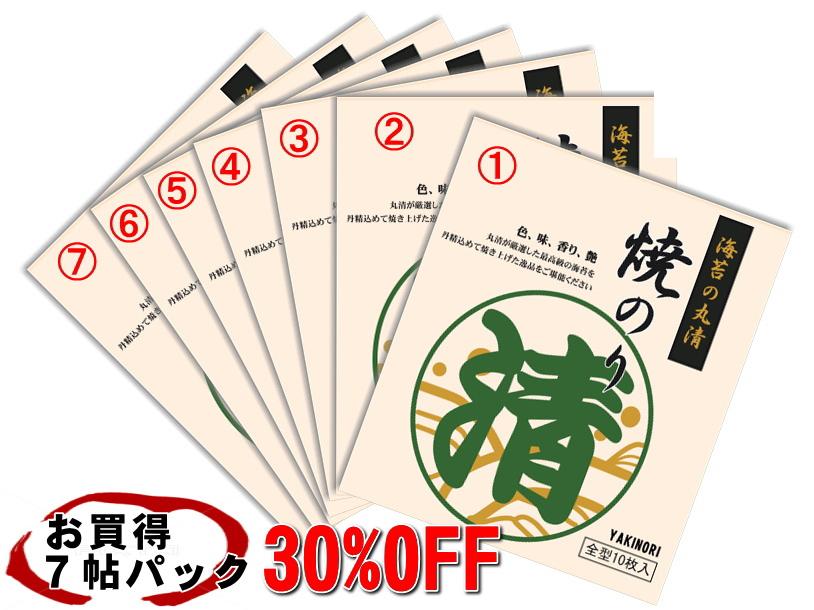 ≪送料無料≫30%OFFプラチナパック・千葉名産【ちばのり】7帖(全型70枚入)極上一等級のり!!