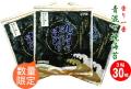 【送料無料】香り一番 青混ぜ焼き海苔