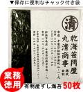 寿司 海苔(有明産)ハーフ50枚