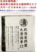 ★生活応援特価!高品質で最高に美味い有明海産海苔全型50枚