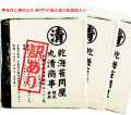 送料無料★プレミアム・りアウトレット★ワンランク上の海苔をパッケージの簡素化でお買得価格!全型50枚×3袋(まとめ買いで最安値)
