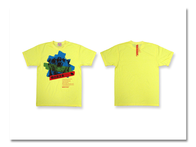 Tシャツ 熊出没 2016 黄