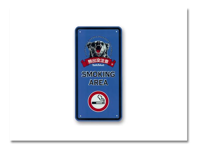 標識 SMOKING AREA