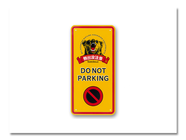 標識 DO NOT PARKING