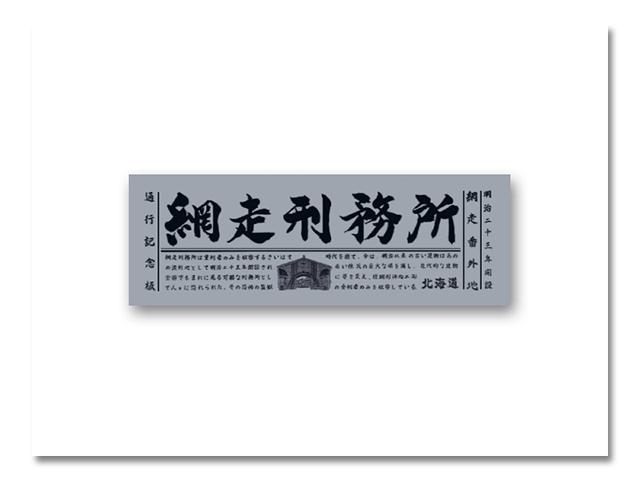 ステッカー 網走刑務所