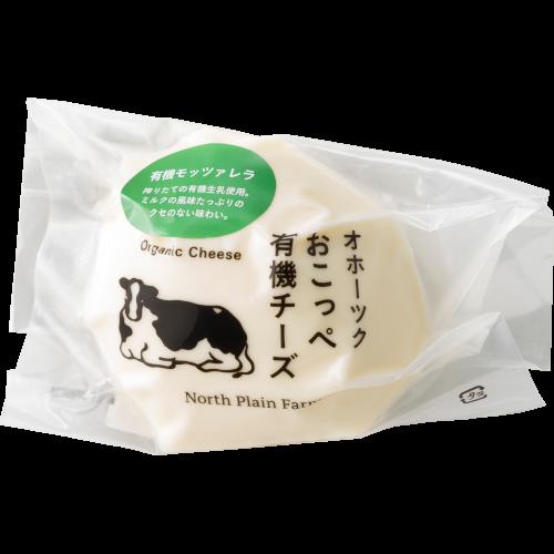【有機JAS認証】おこっぺ有機モッツァレラチーズ