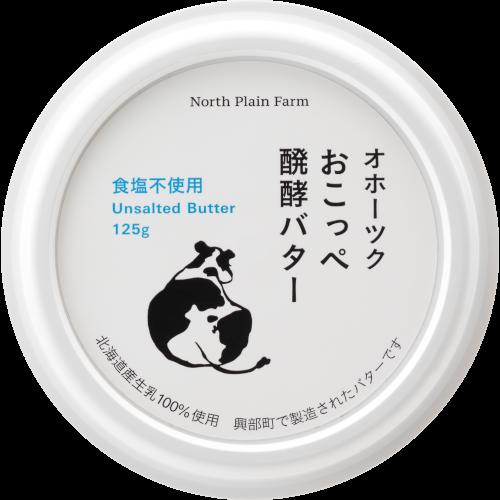 オホーツクおこっぺ醗酵バター 食塩不使用