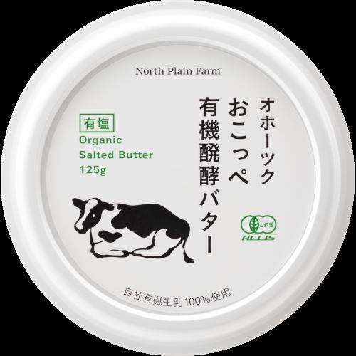 【有機JAS認証】オホーツクおこっぺ有機醗酵バター 有塩