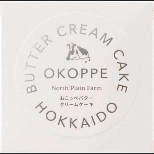 おこっぺバタークリームケーキ