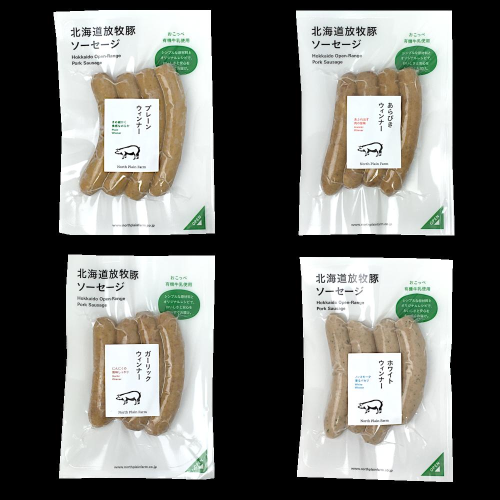 【定期購入】北海道放牧豚ソーセージ【冷凍配送】