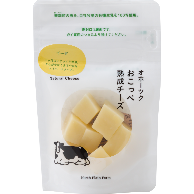 キューブチーズ(ゴーダ)