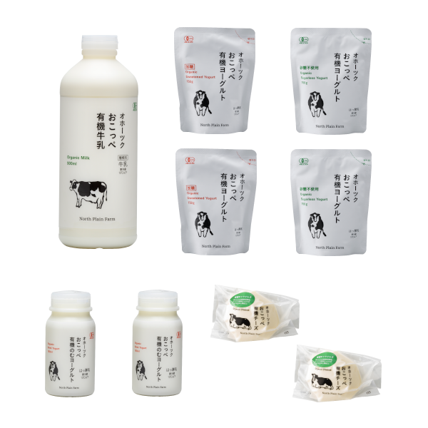 【ギフトセットB】オーガニック乳製品セット