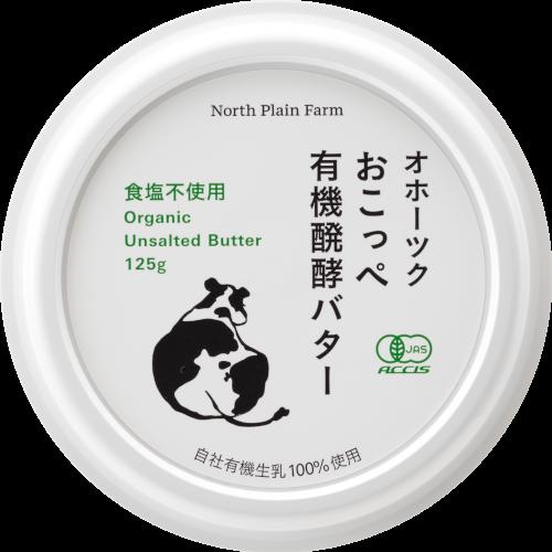 【有機JAS認証】オホーツクおこっぺ有機醗酵バター 食塩不使用