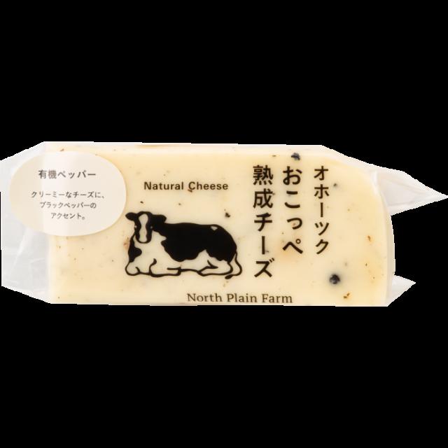 【有機JAS認証】有機ペッパーチーズ 80g
