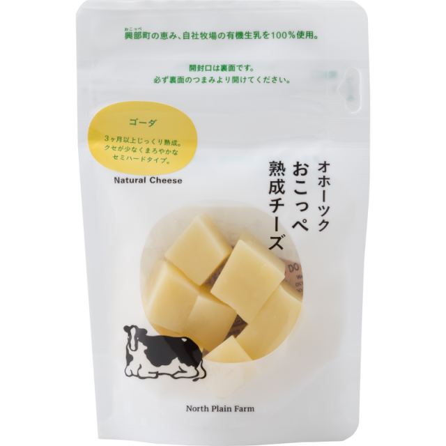 【有機JAS認証】キューブチーズ(おこっぺ有機ゴーダ)