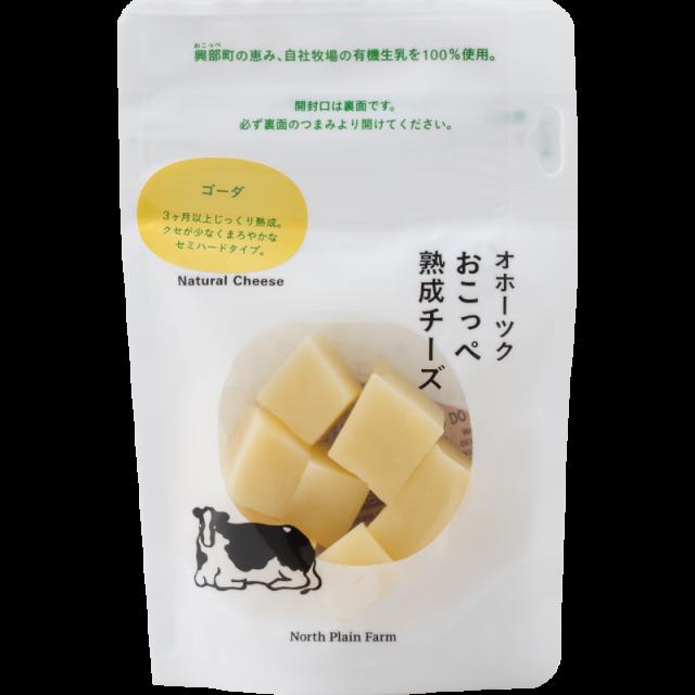 【有機JAS認証】おこっぺ有機ゴーダチーズ(キューブ)