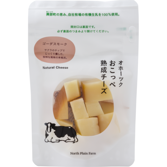 キューブチーズ(おこっぺ有機スモーク)
