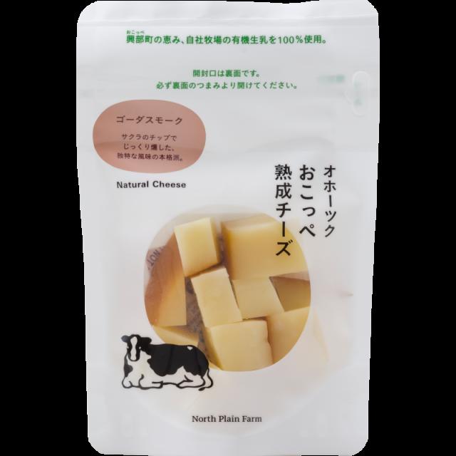 【有機JAS認証】おこっぺ有機スモークチーズ(キューブ)