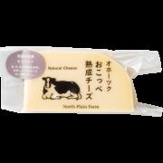 【有機JAS認証】季節の有機セミハードチーズ 80g