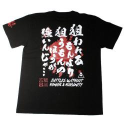 仁義なき戦い「狙うもんの方 セリフ」Tシャツ(ブラック)