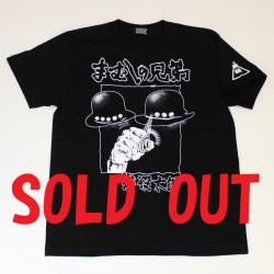 「まむしの兄弟」ロゴS/S Tシャツ(ブラック)