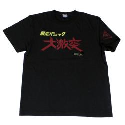 暴走パニック大激突(タイトルロゴ)Tシャツ(ブラック)