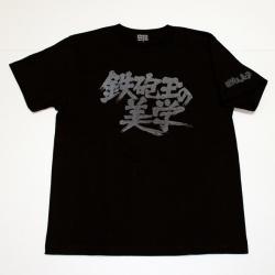 鉄砲玉の美学(タイトルロゴ)Tシャツ(ブラック)