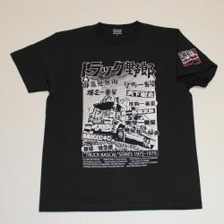 トラック野郎(シリーズ)S/S Tシャツ(ダークグレー)
