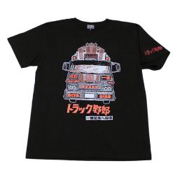トラック野郎(一番星北へ帰る)S/STシャツ(ブラック)