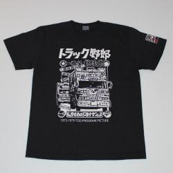 トラック野郎(2トラック)S/S Tシャツ(ダークグレー)