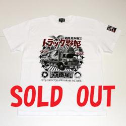 トラック野郎(一番星)S/S Tシャツ(ホワイト)